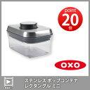 ●OXO オクソーステンレス ポップコンテナ レクタングル ミニ 保存容器 【ポイント20倍付け】