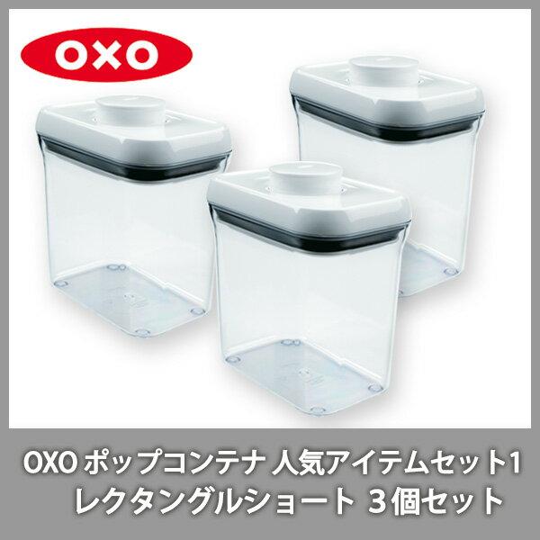 ●【在庫限り20%OFF】 OXO オクソー 【人気アイテムセット1】ポップコンテナレクタングルショート×3個セット 保存容器 プラスチック 【ポイント20倍付け】(動画有)