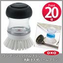 ● OXO オクソー ワンプッシュ パームブラシ(洗剤注入式パームブラシ) 1278100 【ポイント20倍付け】