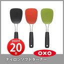 ●【ブラック入荷待ち】OXO オクソー ナイロンソフトターナー 【ポイント20倍付け】