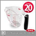●∞ OXO オクソー アングルドメジャーカップ(中) 計量カップ 2カップ(日本仕様目盛り) 1114980 (動画有) 【キッチ…