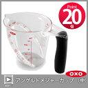 ●∞OXO オクソー アングルドメジャーカップ (中)計量カップ 2カップ (日本仕様目盛り) 1114980 【ポイント20倍付け】(動画有)