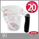 ● OXO オクソー アングルドメジャーカップ(小) 計量カップ 1カップ (日本仕様目盛り) 1115080 (動画有) 【キッチン…