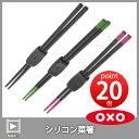 ●【ブラック品薄】OXO オクソー シリコン菜箸 【ポイント20倍付け】(動画有)