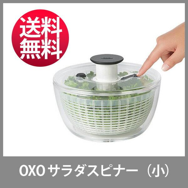 ●∞【2017年9月発売モデル】OXO オクソー クリアサラダスピナー 小 NY発 野菜水切り器 【国内正規ルート品】 1351680 (Salad Spinner)【ポイント20倍付け】