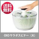 ●∞【最新モデル】 OXO オクソー クリアサラダスピナー 大サイズ NY発 野菜水切り器 【国内正規ルート品】 11230400 …