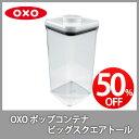 ■▼【数量限定!50%OFF!】 OXO オクソー ポップコンテナ ビッグスクエア トール 保存容器 プラスチック