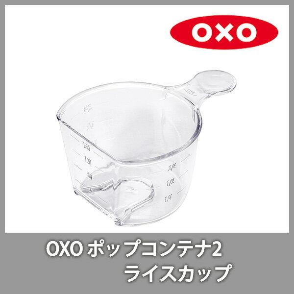 【最新モデル】 OXO オクソー ポップコンテナ2 POP2 ライスカップ 180ml 11241000 【キッチン おしゃれ インスタ映え 人気 ギフト プレゼントとして】