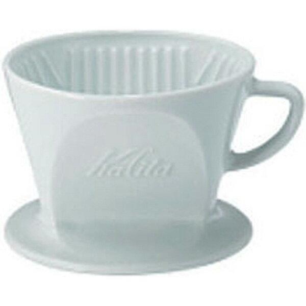 ■Kalita カリタ ハサミ HA 102ドリッパー (2〜4人用) 2010 【キッチン おしゃれ インスタ映え 人気 ギフト プレゼントとして】