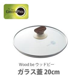 ● GREENPAN グリーンパン Wood be ウッドビー ガラス蓋 20cm CW002200-002 (動画有) 【フライパン 蓋 フライパンカバー 強化ガラス 20センチ キッチン おしゃれ インスタ映え 人気 ギフト プレゼントとして】