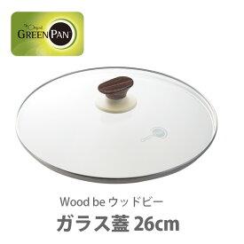 ● GREENPAN グリーンパン Wood be ウッドビー ガラス蓋 26cm CW002201-002 (動画有) 【フライパン 蓋 フライパンカバー 強化ガラス 26センチ キッチン おしゃれ インスタ映え 人気 ギフト プレゼントとして】