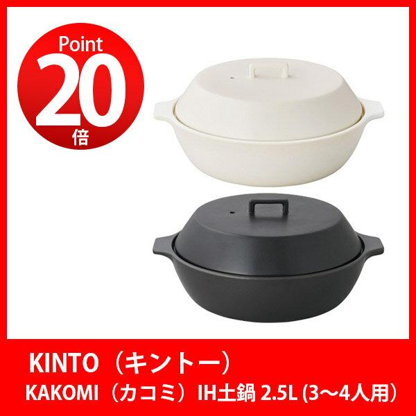 ●∞ KINTO キントー KAKOMI(カコミ) IH土鍋 2.5L(3〜4人用) 【キッチン おしゃれ インスタ映え 人気 ギフト プレゼントとして】