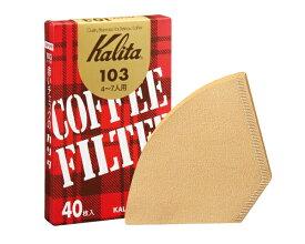 ■ Kalita カリタ 103濾紙 ブラウン箱入り40枚 【キッチン おしゃれ インスタ映え 人気 ギフト プレゼントとして】