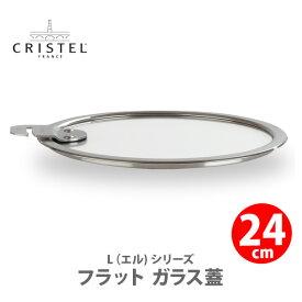 ●【日本正規品】 CRISTEL クリステル Lシリーズ フラット ガラス蓋 24cm K24SA チェリーテラス 【フタ ふた 両手鍋深型 両手鍋浅型 対応 ステンレス 24センチ キッチン おしゃれ インスタ映え 人気 ギフト プレゼントとして】