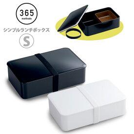 ● シンプルランチボックス S 365 methods サンロクゴ メソッド 【弁当箱 ランチボックス レンジ対応 食洗器 キッチン おしゃれ 人気 ギフト プレゼントとして】