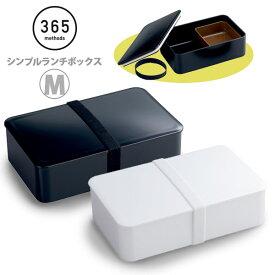 ● シンプルランチボックス M 365 methods サンロクゴ メソッド【弁当箱 ランチボックス レンジ対応 食洗器 キッチン おしゃれ 人気 ギフト プレゼントとして】