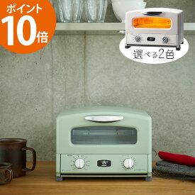 ●▼ トースター Aladdin アラジン グリル&トースター AGT-G13A(G) AGT-G13A(W) オーブントースター 【キッチン おしゃれ インスタ映え 人気 ギフト プレゼントとして】
