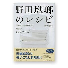 野田善子 野田琺瑯のレシピ琺瑯容器+冷蔵庫で、無駄なく、手早く、おいしく。 【キッチン おしゃれ インスタ映え 人気 ギフト プレゼントとして】
