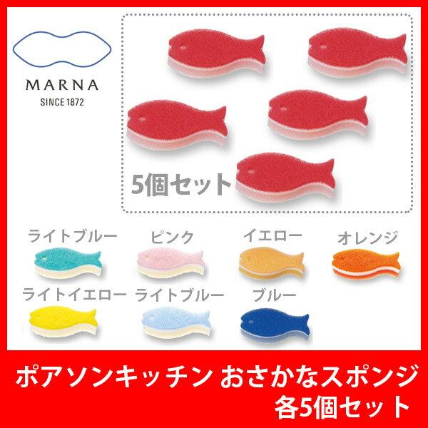 ● MARNA マーナ ポアソンキッチン おさかなスポンジ 5個セット 【父の日 キッチン おしゃれ インスタ映え 人気 ギフト プレゼントとして】