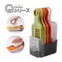 §∞【38.1%OFF!】 野菜調理器 Qシリーズ Aセット 野菜スライサー7点セット 日本製 愛工業 焼き入れ刃だから切れ味…