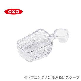 ●∞【最新モデル】 OXO オクソー ポップコンテナ2 POP2 粉ふるいスクープ 11235400 【キッチン おしゃれ インスタ映え 人気 ギフト プレゼントとして】