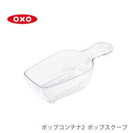 ●∞【最新モデル】 OXO オクソー ポップコンテナ2 POP2 ポップスクープ 120ml 11235200 【キッチン おしゃれ インスタ映え 人気 ギフト プレゼントとして】