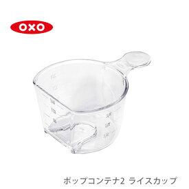 ●∞【最新モデル】 OXO オクソー ポップコンテナ2 POP2 ライスカップ 180ml 11241000 【キッチン おしゃれ インスタ映え 人気 ギフト プレゼントとして】