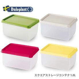 Daloplast ダロプラスト スクエアストレージコンテナ 1.0L 保存容器 プラスチック 常備菜 つくおき 作り置き 【キッチン おしゃれ インスタ映え 人気 ギフト プレゼントとして】