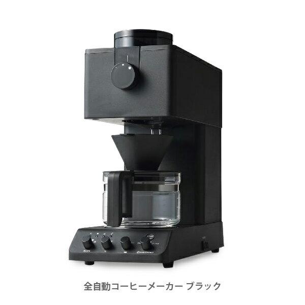 ●¨∞【送料無料】TWINBIRD ツインバード 全自動コーヒーメーカー ブラック CM-D457B 【キッチン おしゃれ インスタ映え 人気 ギフト プレゼントとして】