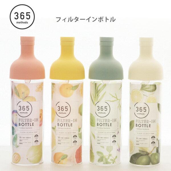 【2019年3月リニューアル】365 methods HARIO ハリオ フィルターインボトル 【キッチン おしゃれ インスタ映え 人気 ギフト プレゼントとして】