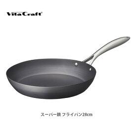 ● VitaCraft ビタクラフト スーパー鉄 フライパン28cm No.2003 【キッチン おしゃれ インスタ映え 人気 ギフト プレゼントとして】