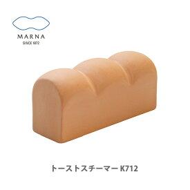 ●▼ MARNA マーナ トーストスチーマー K712 【キッチン おしゃれ インスタ映え 人気 ギフト プレゼントとして】
