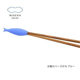 ●【ポイント15倍】 MARNA マーナ お箸カバー さかな ブルー K723B 【キッチン おしゃれ インスタ映え 人気 ギフト プレゼントとして】