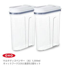 ● OXO オクソー マルチディスペンサー (大) キャットフード入れに最適な2個セット 11247600 【ストッカー 保存容器 プラスチック スリム 透明 収納 ドライフード キッチン おしゃれ インスタ