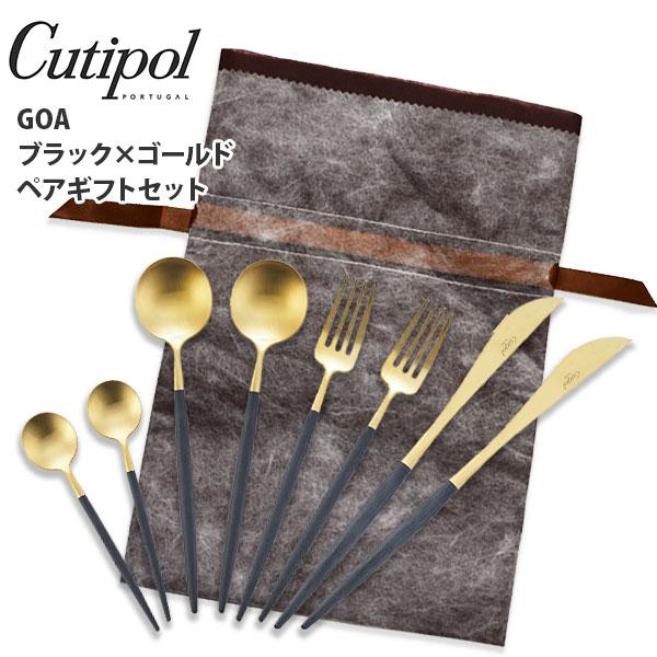 ● 【送料無料】Cutipol クチポール GOA ゴア (ブラック×ゴールド)ペアギフトセット【ブラウンラッピングバッグH付】【キッチン おしゃれ インスタ映え 人気 ギフト プレゼントとして】