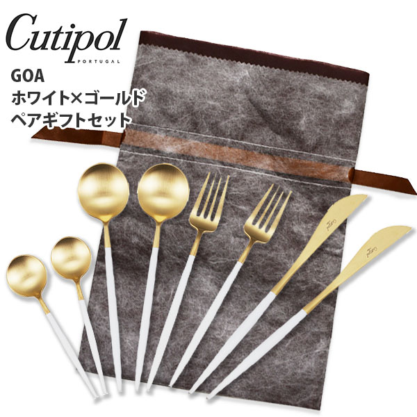 ● 【送料無料】Cutipol クチポール GOA ゴア (ホワイト×ゴールド)ペアギフトセット【ブラウンラッピングバッグJ付】【キッチン おしゃれ インスタ映え 人気 ギフト プレゼントとして】