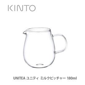 ● KINTO キントー UNITEA ユニティ ミルクピッチャー 180ml 8305【キッチン おしゃれ インスタ映え 人気 ギフト プレゼントとして】