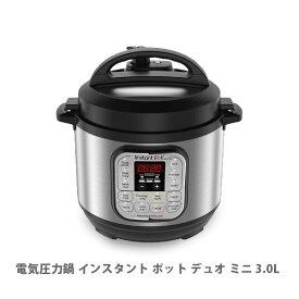 ●▼ 電気圧力鍋 Instant Pot Duo インスタント ポット デュオ ミニ 3.0L ISP1001【キッチン おしゃれ インスタ映え 人気 ギフト プレゼントとして】