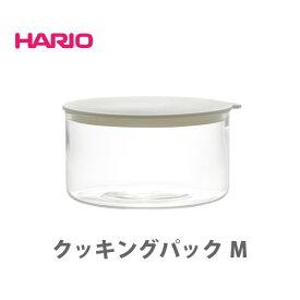 HARIO ハリオ クッキングパック M CKP-M-W【日本製 保存容器 耐熱ガラス製 耐熱 ガラス キッチン おしゃれ インスタ映え 人気 ギフト プレゼントとして】