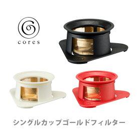 ● cores コレス シングルカップゴールドフィルター (C211 シリーズ)【キッチン おしゃれ インスタ映え 人気 ギフト プレゼントとして】