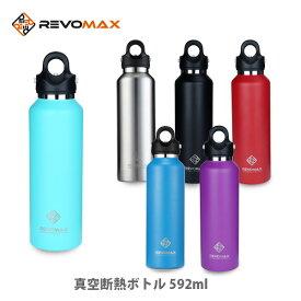● REVOMAX2 レボマックス2 真空断熱ボトル 592ml【キッチン おしゃれ インスタ映え 人気 ギフト プレゼントとして】