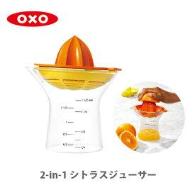 ● OXO オクソー 2-in-1 シトラスジューサー 2 in 1 11263400 【果実絞り器 コンパクト 計量カップ 目盛り付き 手入れ簡単 洗いやすい キッチン おしゃれ インスタ映え 人気 ギフト プレゼントとして】