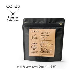 ● cores コレス ロースターセレクション TAOCA COFFEE タオカコーヒー 100g (中挽き) CTA100G 【キッチン おしゃれ インスタ映え 人気 ギフト プレゼントとして】