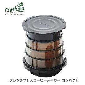 【送料無料】Cafflano カフラーノ フレンチプレスコーヒーメーカー コンパクト ブラック P100-BK 【キッチン おしゃれ インスタ映え 人気 ギフト プレゼントとして】