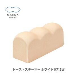●▼ MARNA マーナ トーストスチーマー ホワイト K713W 【キッチン おしゃれ インスタ映え 人気 ギフト プレゼントとして】
