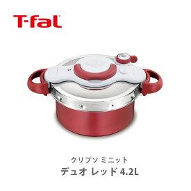 ■* T-FAL ティファール 圧力なべ クリプソ ミニット デュオ レッド 4.2L P4604236 圧力鍋 【2way キッチン おしゃれ インスタ映え 人気 ギフト プレゼントとして】