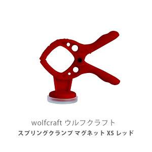 wolfcraft ウルフクラフト スプリングクランプ マグネット XS レッド WF-003RD【ピンチ フック クランプ 引っ掛け リップ リネン ゴム手袋 帽子 カラフル 収納 壁 キッチン おしゃれ インスタ映え