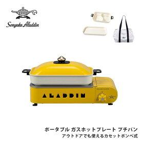 ■ Sengoku Aladdin センゴク アラジン Portable Gas Hot Plate Petit Pan ポータブル ガス ホットプレート プチパン イエロー SAG-RS21(Y)【キッチン おしゃれ インスタ映え 人気 ギフト プレゼントとして】