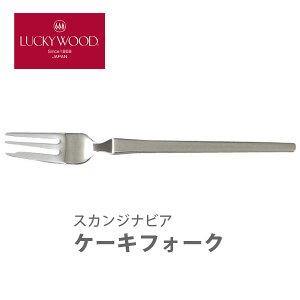 LUCKY WOOD ラッキーウッド スカンジナビアシリーズ ケーキフォーク 16014 【日本製 スリム シンプル ステンレス フォーク きれい キッチン おしゃれ インスタ映え 人気 ギフト プレゼントとして