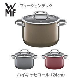 ● WMF ヴェーエムエフ フュージョンテック ミネラル ハイキャセロール 24cm【キッチン おしゃれ インスタ映え 人気 ギフト プレゼントとして】